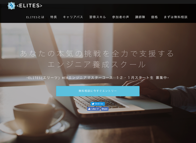Ruby on Rails,スクール