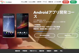 Android,アプリ,開発,スクール